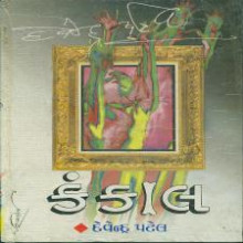Kankal Gujarati Book by Devendra Patel