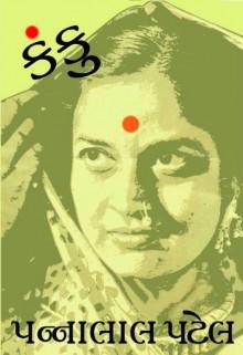 Kanku Gujarati book by Pannalal Patel