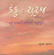 Kankuno Suraj Gujarati Book Written By Tushar Shukla