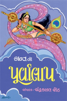 KANTNO PURVALAP Gujarati Book by CHANDRAKANT SHETH