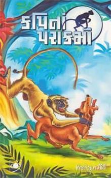 Kapina Parakramo vijaygupt maurya gujarati book