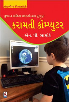 KARAMATI COMPUTER Gujarati Book by M  P  BHAMORE