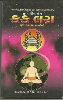 Kark Lagna Gujarati Book Written By D G Pandya