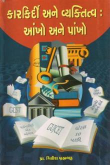 Karkirdi Ane Vyaktiva - Aankho Ane Paankho Gujarati Book by Girish Brahmbhatt