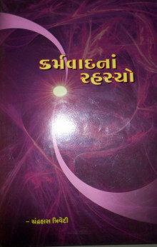 Karmavad Na Rahsyo Gujarati Book