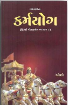 KarmaYog Gujarati book by Osho Online with Best discount