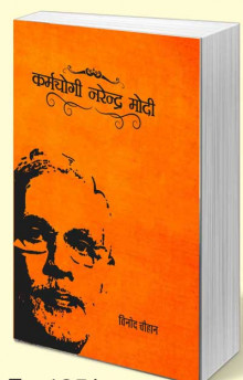 Karmyogi Narendra Modi Gujarati Book Written By General Author