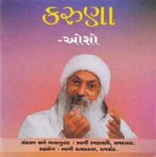 Karuna Gujarati Book Written By Osho