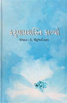 Karuna Prashist Kavyo Gujarati Book by Ed Dr Dhirubhai Thark