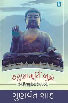 Karunamurti Buddha Gujarati Book by Gunvant Shah