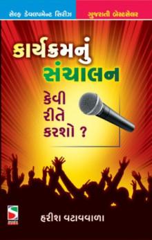 Karyakram Nu Sanchalan Kevi Rite Karasho Gujarati Book Written By Harish Vatavwala
