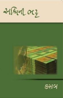 Kasab Gujarati Book by Ashwini Bhatt Buy Online