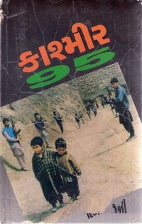 Kashmir 95 Gujarati Book Written By Digant Oza