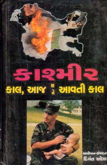 Kashmir - Kal, Aaj Ane Aavtikal Gujarati Book Written By Digant Oza