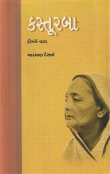 Kastoorba - Dvianki Natak Gujarati Book by Narayan Desai