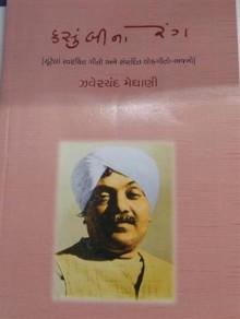 Kasumbino Rang  in Gujarati Gujarati Book by Zaverchand Meghani