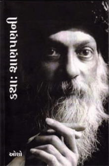 Katha - Shanpanni Gujarati Book Written By Osho