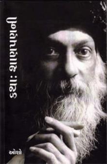 Katha - Shanpanni Gujarati Book Written By Osho