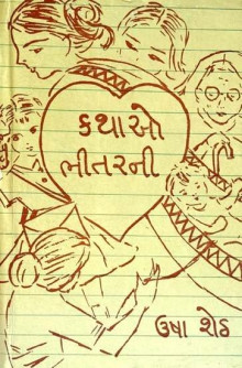 Kathao Bhitar Ni Gujarati Book Written By Usha Sheth