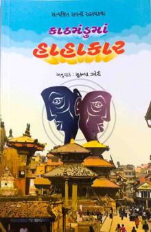 Kathmanduma Hahakar Gujarati book by Satyajit Ray Buy Online