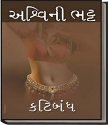 Katibandh Vol 1 Gujarati Book by Ashwini Bhatt