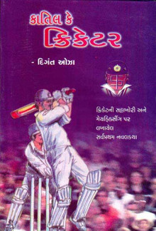 Katil Ke Cricketer Gujarati Book Written By Digant Oza
