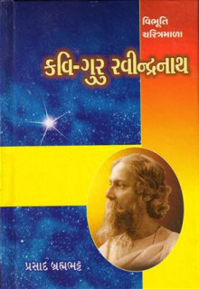 Kavi Gururavindranath Gujarati Book by Prasad Brahmbhatt