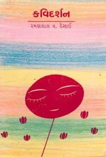 Kavidarshan Gujarati Book Written By R V Desai