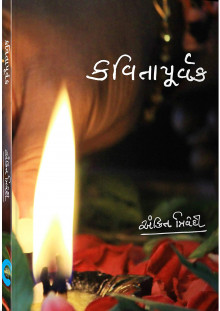 Kavita Purvak Gujarati Book Written by Ankit Trivedi Buy Online with Case on Delivery and Best Discount Offer