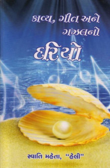 Kavya Geet Ane Gazalno Dariyo Gujarati Book Written By Swati Mehta