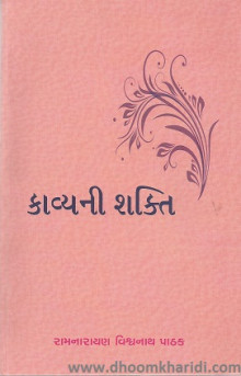 Kavyani Shakti Gujarati Book Written By Ramnarayan Pathak