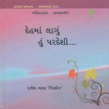 Kavyasatsang Shreni 2 Vol 1 Dehma Lagu Hu Pardesh  Gujarati Book by Rajesh Vyas Miskin
