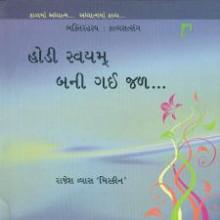 Kavyasatsang Shreni 2 Vol 2 Hodi Svyam Bani Gayi J Gujarati Book by Rajesh Vyas Miskin