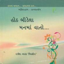 Kavyasatsang Shreni 2 Vol 3 Hoth Bidela Manma Vato Gujarati Book by Rajesh Vyas Miskin