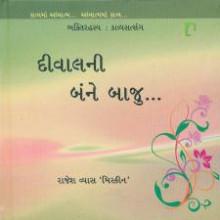 Kavyasatsang Shreni 2 Vol 4 Divalni Bane Baju Gujarati Book by Rajesh Vyas Miskin