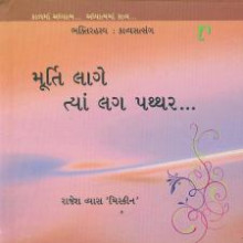 Kavyasatsang Shreni 2 Vol 5 Murti Lage Tya Lag Pat Gujarati Book by Rajesh Vyas Miskin