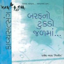 Kavyasatsang Vol 1 Barafno Tukado Jalma Gujarati Book by Rajesh Vyas Miskin
