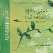 Kavyasatsang Vol 2 Sukh Dukh Banne Bandhan Gujarati Book by Rajesh Vyas Miskin