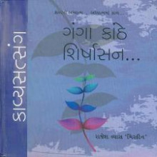 Kavyasatsang Vol 3 Ganga Kanthe Shirshasan Gujarati Book by Rajesh Vyas Miskin