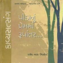 Kavyasatsang Vol 5 Pidanu Premma Rupantar Gujarati Book by Rajesh Vyas Miskin