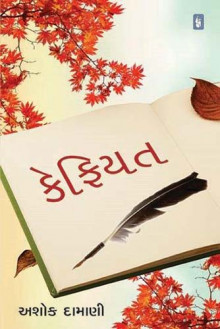 Kefiyat Gujarati Book by Ashok Damani