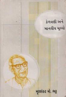 Kelavani Ane Manaviya Mulyo Gujarati Book Written By Mulshankar Bhatt
