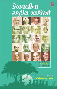 Kelavani Na Rashtriya Rushio Gujarati Book by Edited