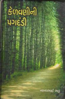 Kelavanini Pagdandi (S) Gujarati Book Written By Nanalal. Bhatt