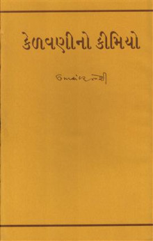 Kelavanino Kimiyo Gujarati Book by Umashankar Joshi