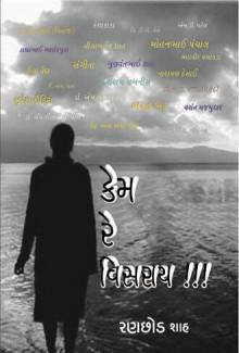 Kem Re Visray Gujarati Book Written By Ranchhod Shah