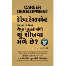 career Devlopment parna Visvna shreshth Pustakomathi Shu Shikhva Male chhe?