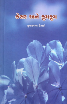 Kesar Ane Kumkum By Kumarpal Desai Buy Gujarati Book Online