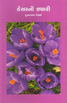 Kesar Ni Kyari Gujarati Book By Kumarpal Desai Buy Online