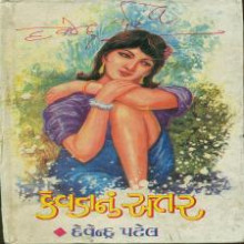 Kevda Nu Attar Gujarati Book by Devendra Patel